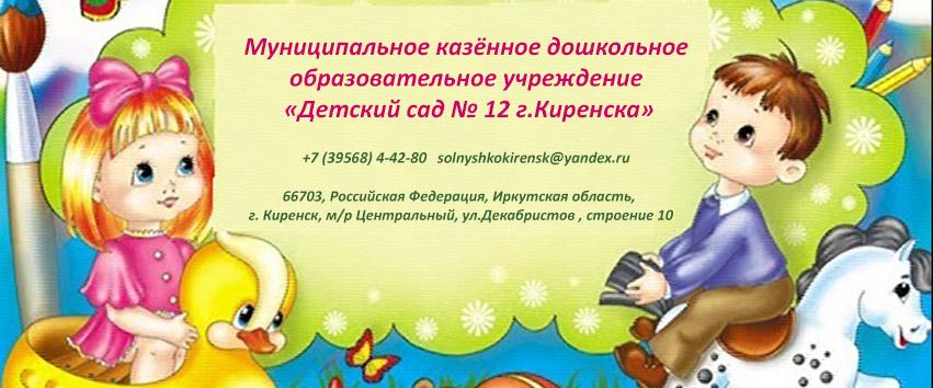 МКДОУ «Детский сад №12»